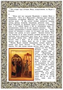 НОВЫЙ ЗАВЕТ_183
